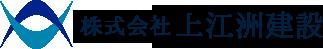 株式会社 上江洲建設